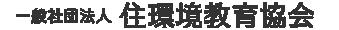 広島 DIY 住環境教育協会