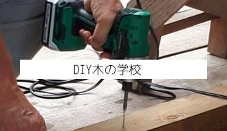 DIY木の学校