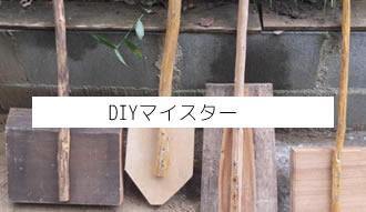 DIYマイスター